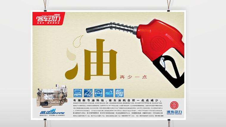 1潍柴动力平面广告创意设计-上海工业品广告策划设计公司