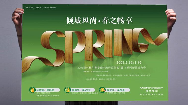 菲林格尔木地板促销fun88体育手机与广告fun88乐天使备用-上海建材营销fun88体育手机公司7