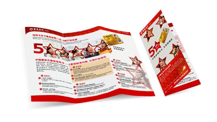 招商银行宣传折页设计-上海画册设计公司