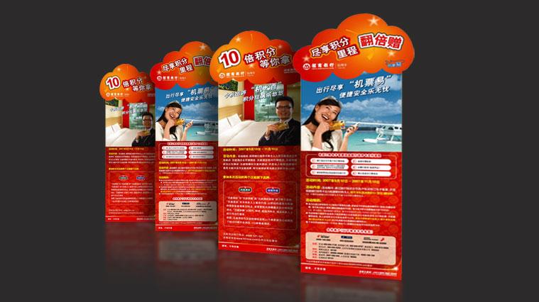 招商银行信用卡平面广告创意fun88乐天使备用与宣传物料fun88乐天使备用-上海金融广告fun88乐天使备用fun88体育备用fun88体育手机公司2