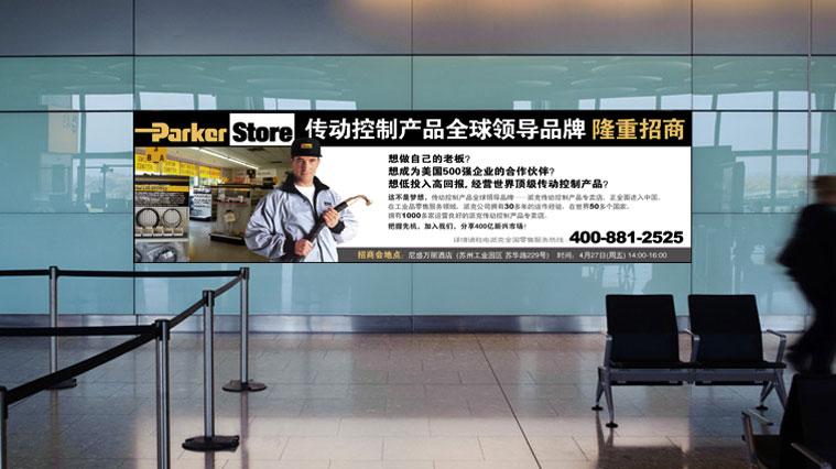 派克汉尼汾传动控制产品招商广告-上海工业品广告设计公司3