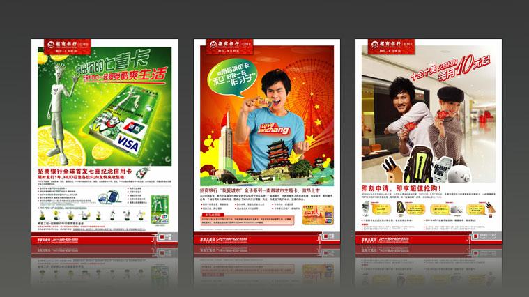 招商银行信用卡平面广告创意设计与宣传物料设计-上海金融广告设计品牌策划公司43