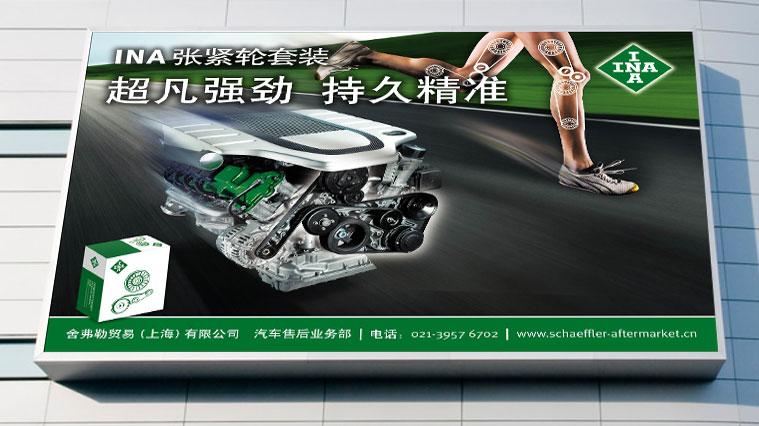 舍弗勒汽车配件零部件品牌形象广告创意设计-上海尚略广告汽配品牌策划公司广告设计公司包装设计公司19