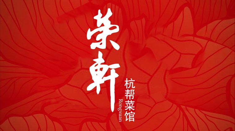 荣轩杭帮菜馆餐饮VI设计-上海餐饮品牌VI设计公司2