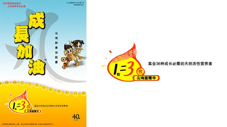 7成长加油丸儿童营养素品牌全案策划设计与宣传广告