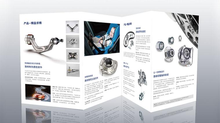 舍弗勒Ruville路维汽车零部件品牌宣传册设计