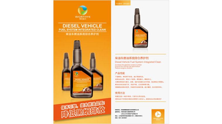 华氏动力汽车养护品样本设计-上海样本设计公司