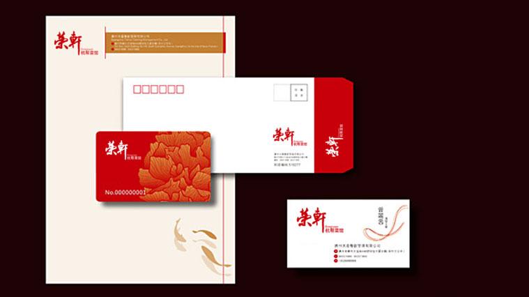 荣轩杭帮菜馆餐饮VI设计-上海餐饮品牌VI设计公司4