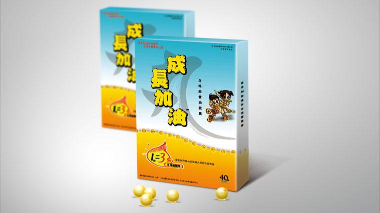 成长加油丸儿童营养素保健品包装设计-上海包装设计公司1