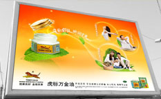 虎标万金油药品广告创意