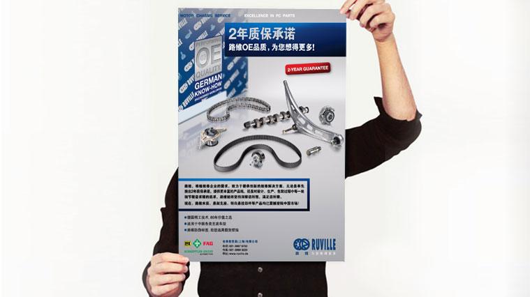 Ruville路维汽配品牌定位与形象策划