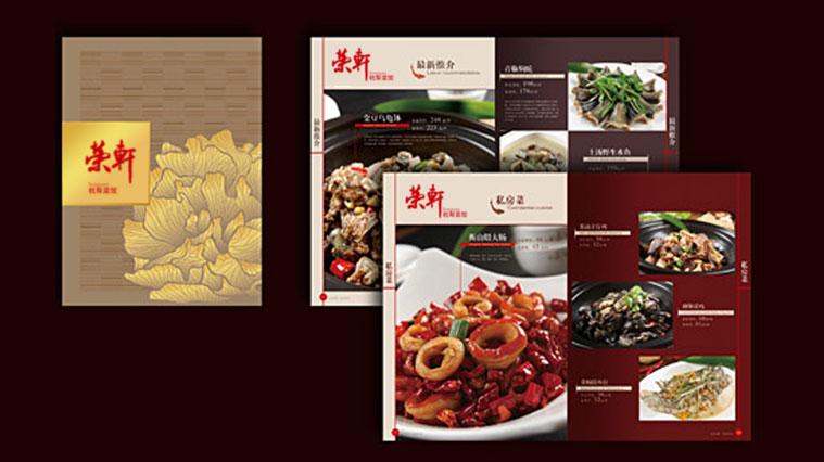 荣轩杭帮菜馆餐饮VI设计-上海餐饮品牌VI设计公司5