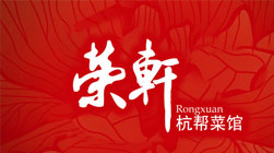 荣轩杭帮菜馆餐饮VI万博网页版手机登录-上海餐饮VI万博网页版手机登录公司