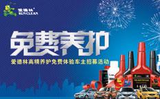 爱德林汽车养护品车主免费养护营销活动fun88体育手机