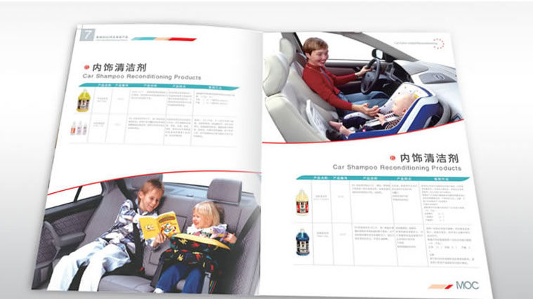MOC汽车美容用品产品宣传册策划设计