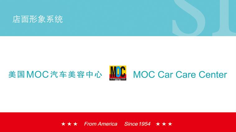 MOC汽车快修美容连锁店品牌形象设计SI设计-上海VI设计SI设计公司1