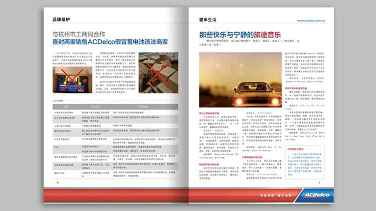 ACDelco/AC德科汽配今日风云内刊改版策划设计