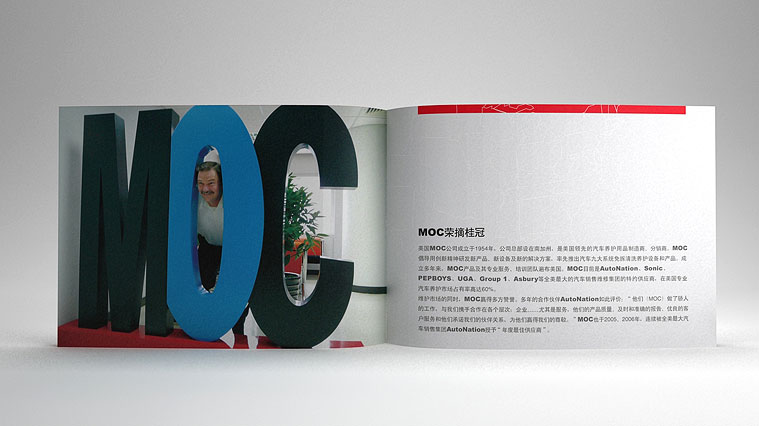 MOC美国第一汽车养护品品牌宣传册策划设计