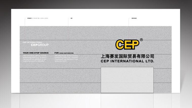 CEP工程机械配件品牌形象策划设计