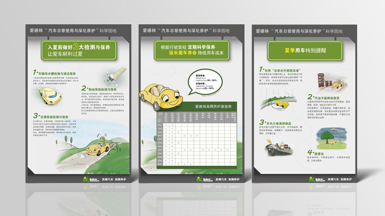 爱德林汽车养护品汽车4S店宣传看板设计