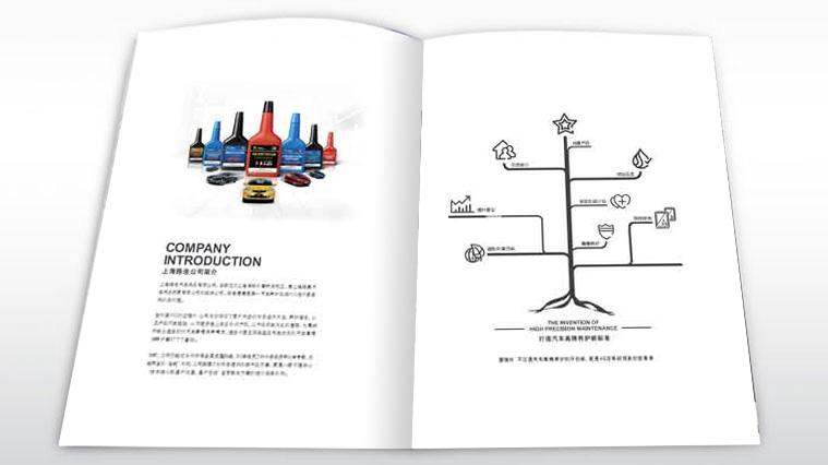 爱德林汽车养护产品品牌宣传册设计