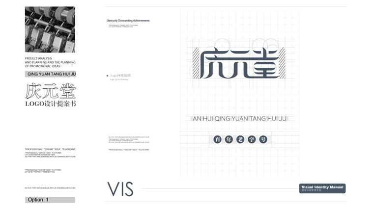 庆元堂菊花茶标志设计,VI设计