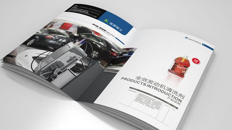 爱德林汽车养护产品手册设计