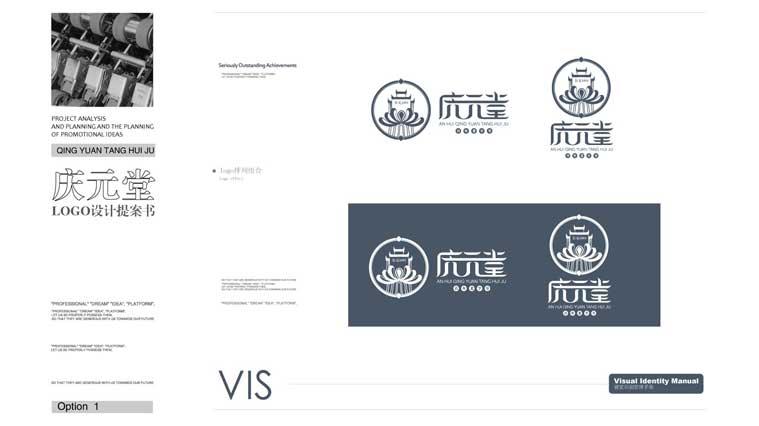 4庆元堂菊花茶茶叶品牌LOGO设计-标志组合设计-上海品牌LOGO设计公司