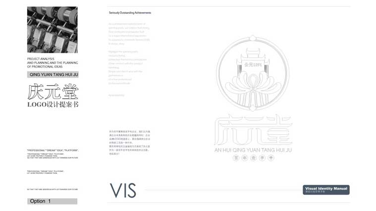 2庆元堂菊花茶茶叶品牌LOGO设计-上海品牌LOGO设计公司