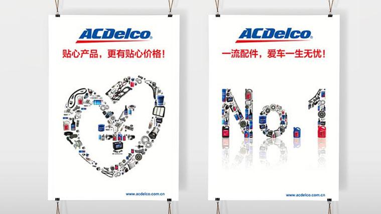 """4ACDelco/AC德科""""领跑者""""汽配渠道形象品牌策划与广告设计-尚略广告上海品牌策划公司"""