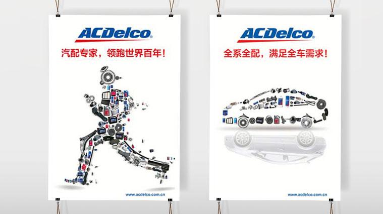 """ACDelco/AC德科""""领跑者""""汽配渠道形象品牌策划与广告设计-尚略广告上海品牌策划公司"""