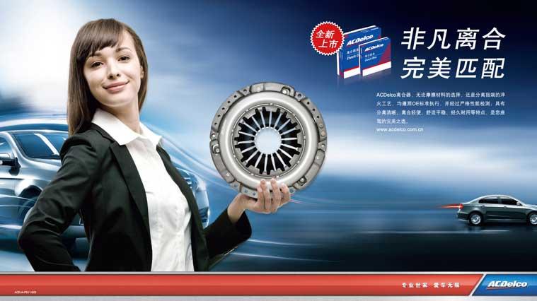 ACDelco/AC德科汽车配件广告创意设计-上海尚略广告汽配品牌策划公司广告设计公司包装设计公司