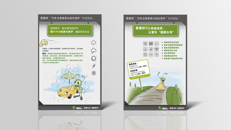 """爱德林汽车养护品""""蚂蚁""""卡通吉祥物设计与品牌营销策划6-消费者教育看板广告设计"""