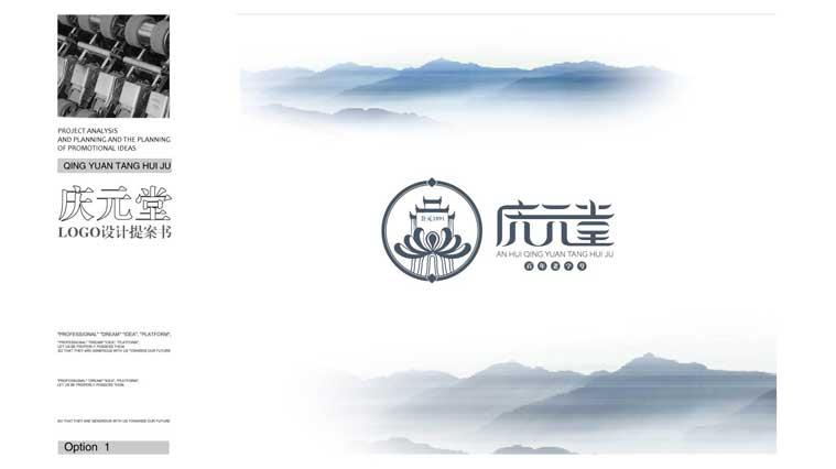 1庆元堂菊花茶茶叶品牌LOGO设计-上海品牌LOGO设计公司