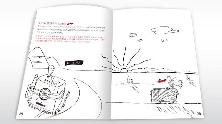 Runclean爱德林汽车养护品车主宣传册设计