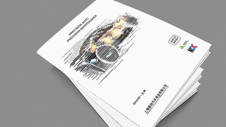 爱德林汽车养护品牌宣传画册策划设计-上海画册设计公司