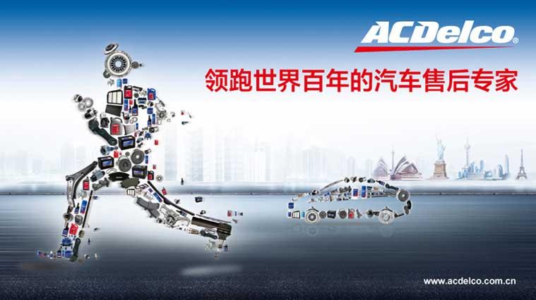 """2ACDelco/AC德科""""领跑者""""汽配渠道形象品牌策划与广告设计-尚略广告上海品牌策划公司"""