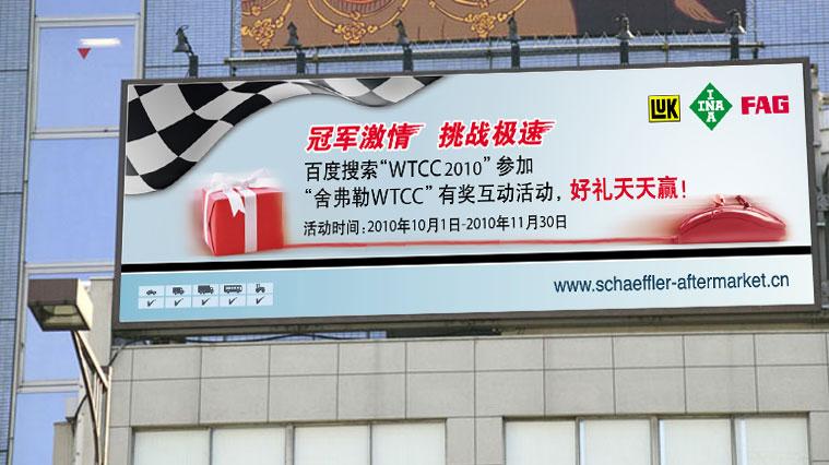 舍弗勒WTCC有奖竞答促销活动