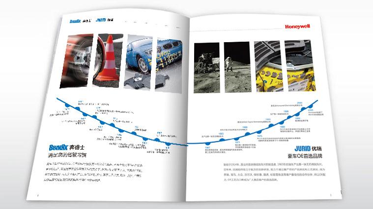 10霍尼韦尔刹车片品牌形象策划设计-画册设计-上海工业品品牌策划营销策划公司