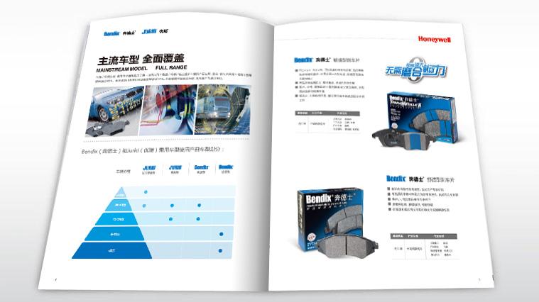 12霍尼韦尔刹车片品牌形象策划设计-画册设计-上海工业品品牌策划营销策划公司