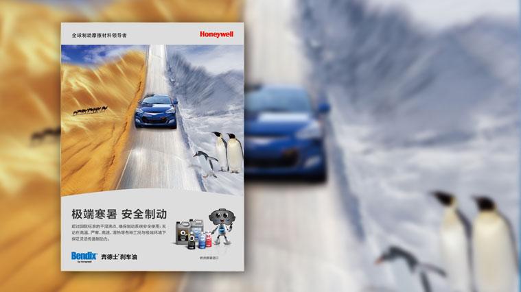 Honeywell霍尼韦尔汽车刹车片刹车盘广告创意设计(汽车零部件)