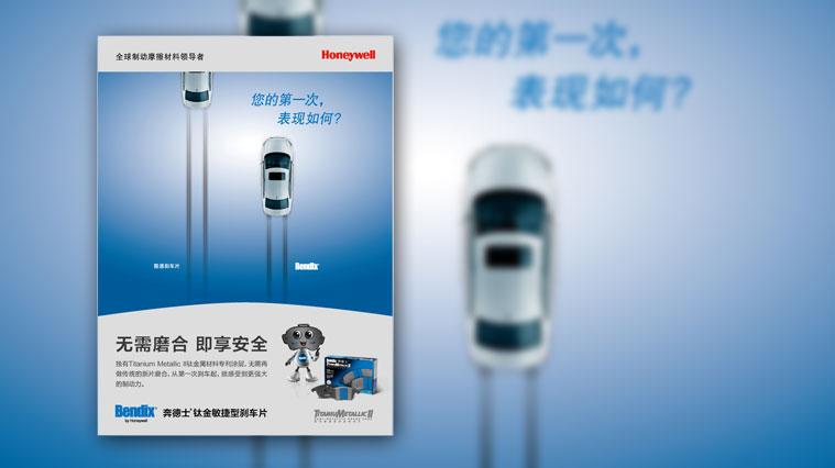 6霍尼韦尔刹车片品牌形象策划设计-平面广告设计-上海工业品品牌策划营销策划公司