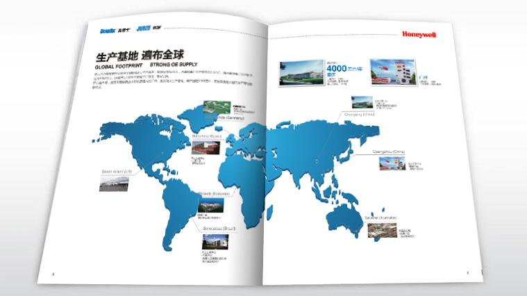 11霍尼韦尔刹车片品牌形象策划设计-画册设计-上海工业品品牌策划营销策划公司
