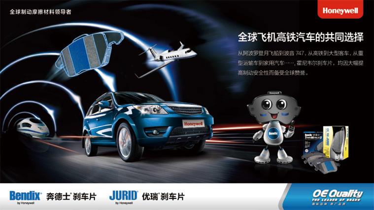 霍尼韦尔刹车片刹车小先生卡通吉祥物设计与品牌形象策划塑造2-主KV视觉形象