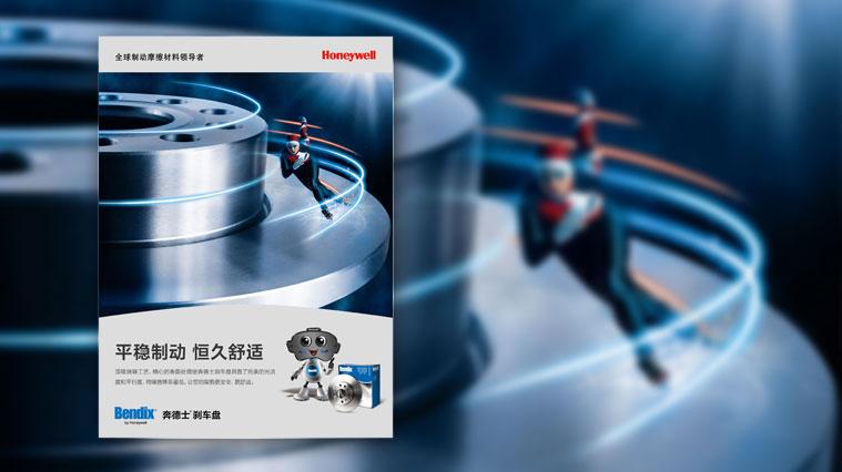 3Honeywell霍尼韦尔汽车刹车片刹车盘汽配广告创意设计