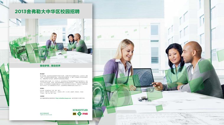 2舍弗勒集团招聘广告设计与品牌策划-尚略上海广告设计公司-白领人才招聘广告