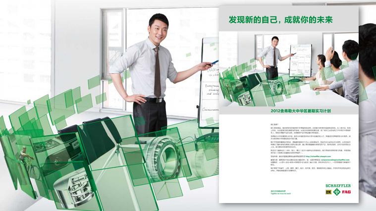 1 舍弗勒集团雇主品牌视觉形象塑造-上海工业品广告设计品牌形象设计公司