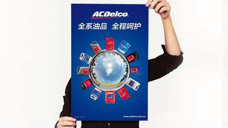 ACDelco/AC德科润滑油系列海报广告创意设计