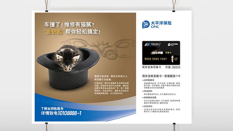 太平洋保险车险平面广告策划创意设计猫腻篇-上海金融品牌策划与广告设计公司2