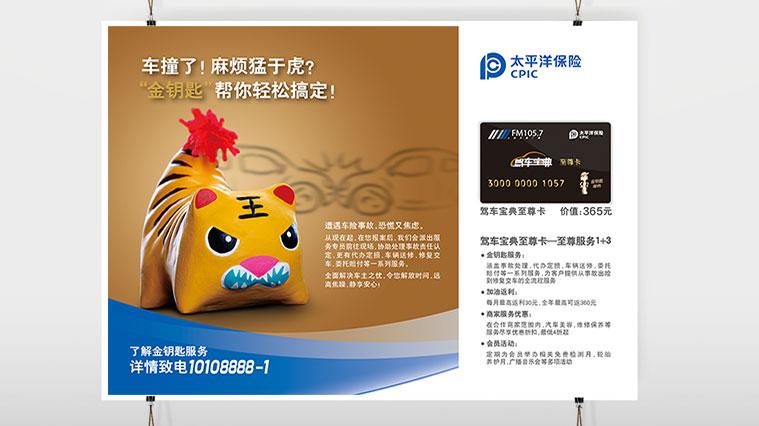 太平洋保险车险平面广告策划创意设计布老虎-上海金融品牌策划与广告设计公司1